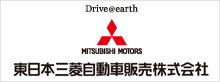 東日本三菱自動車販売株式会社