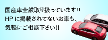 国産車全般取り扱ってます‼HPに掲載されてないお車でもご気軽にご相談ください!
