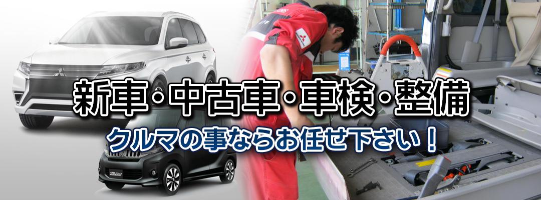 栃木県の中古車・新車販売・車検整備は栃木菱和自動車